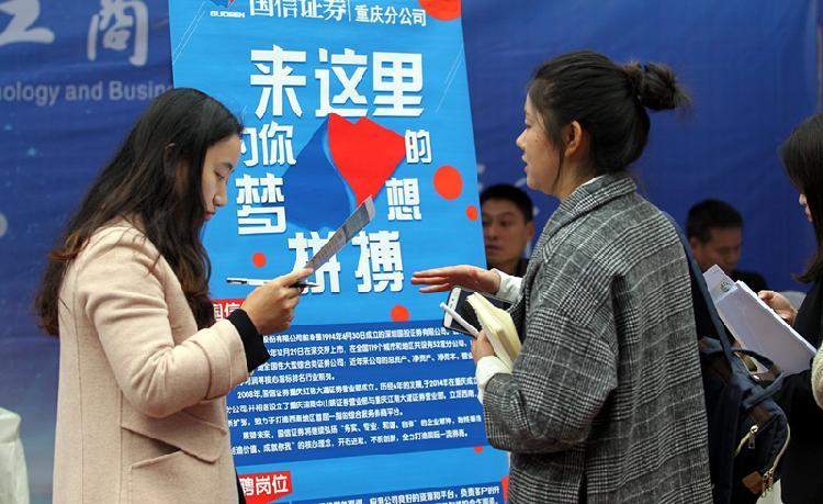 重庆市举行2020届普通高校毕业生就业((3736733)-20191122223842.jpg