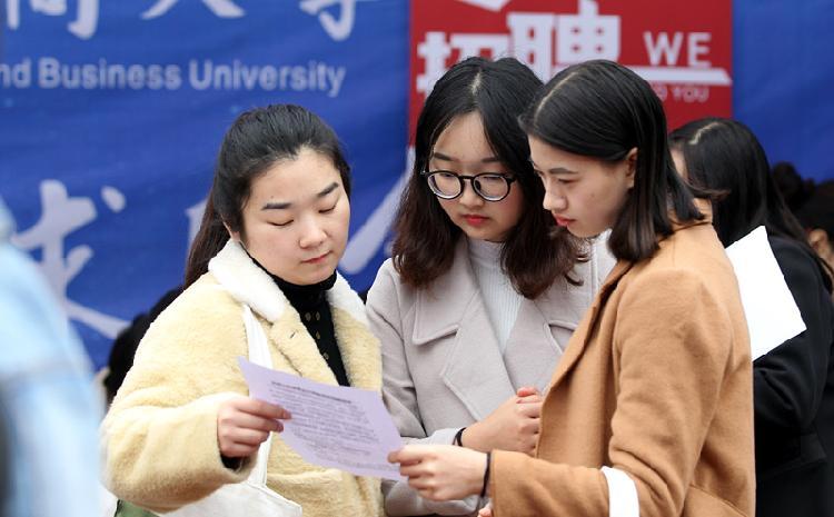 重庆市举行2020届普通高校毕业生就业((3736736)-20191122223819.jpg