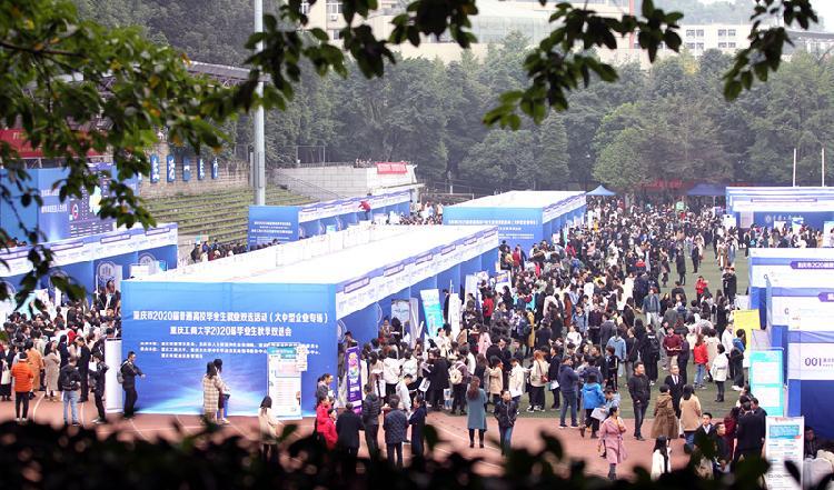 重庆市举行2020届普通高校毕业生就业((3736734)-20191122223848.jpg