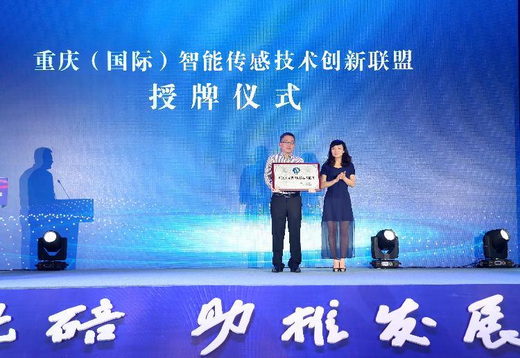 配龙丹梅《重庆(国际)智能传感器技术创新(5137559)-20200831195018.JPG