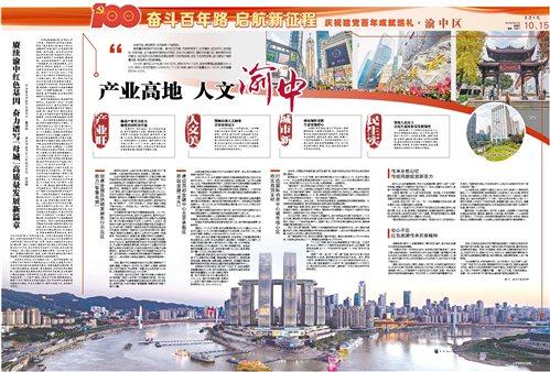 奮斗百年路 啟航新征程 慶祝建黨百年成就巡禮(渝中區)