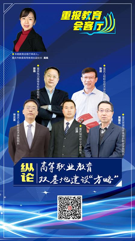 教育会客厅海报.JPG
