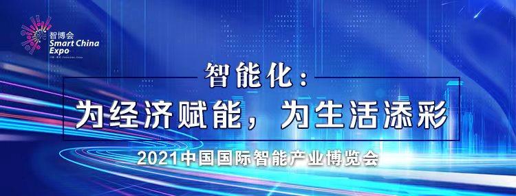 """重慶國博中心智慧場館建設入選全球12強智能化手段助力實現多項""""全國首個"""""""