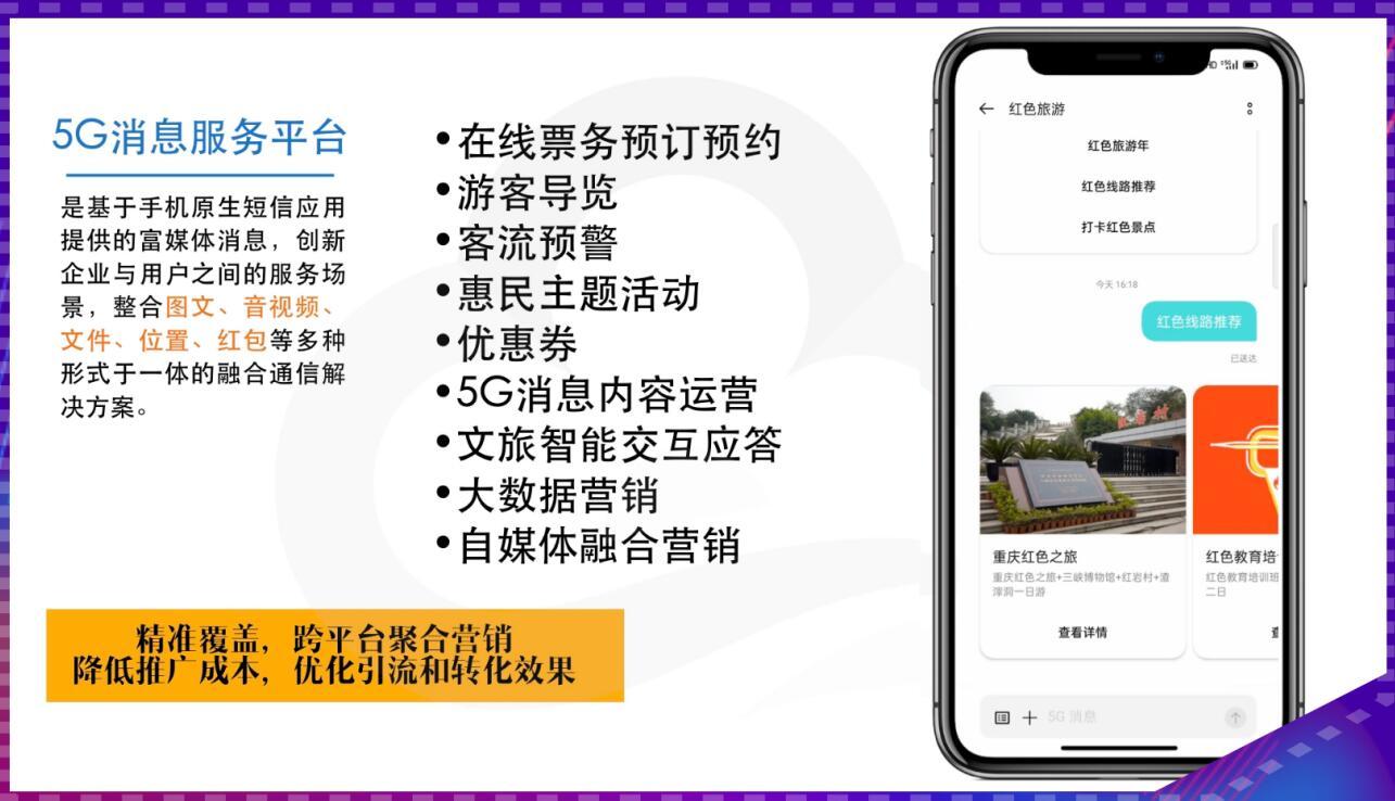 智慧郵輪、智慧酒店、智慧景區……重慶旅游集團將展示大數據智能化最新成果
