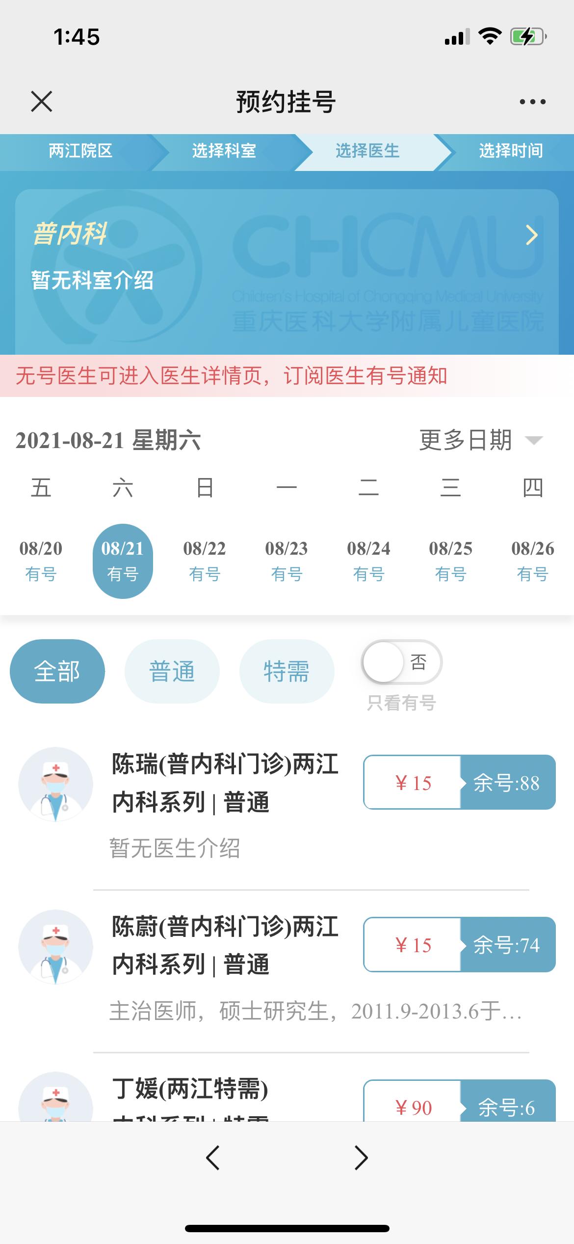 """重慶44家""""智慧醫院""""分時就診縮短至30分鐘以下"""