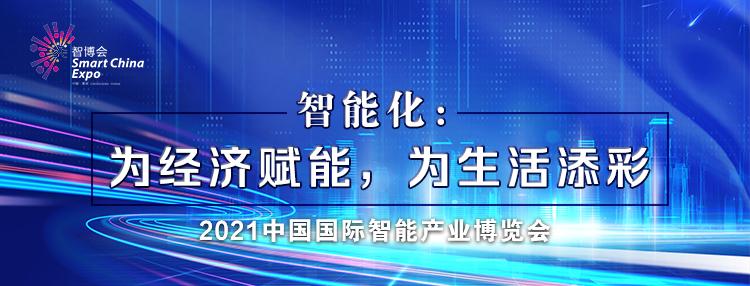 中國—上海合作組織數字經濟產業論壇2021中國國際智能產業博覽會明日開幕