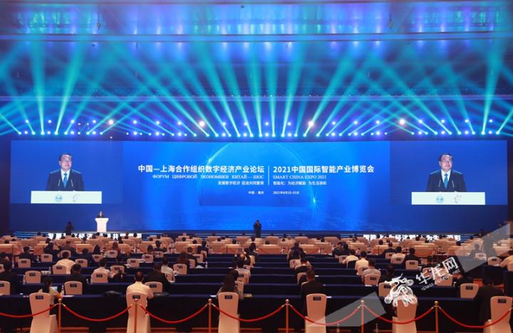 快訊 中國—上海合作組織數字經濟產業論壇、2021中國國際智能產業博覽會開幕