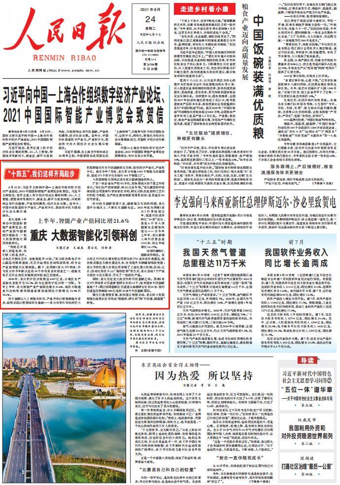 人民日報頭版:重慶大數據智能化引領科創