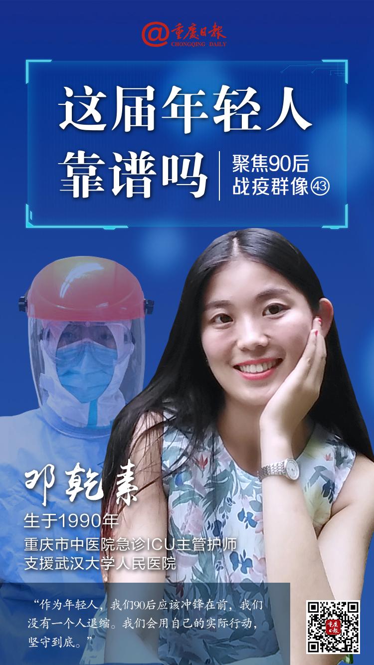 海报-邓乾素.png