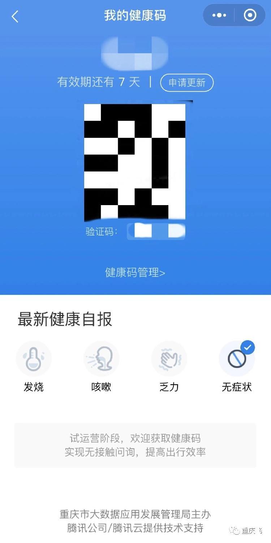 配崔曜稿件《22日起旅客进出重庆机场需出(4211585)-20200222131217.jpg