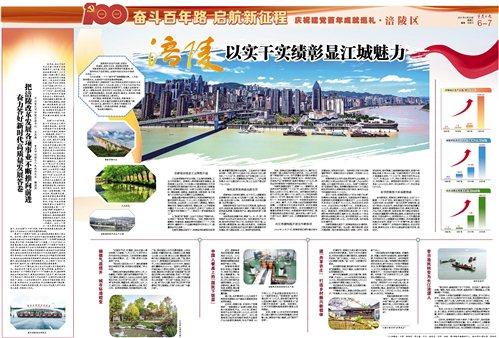 奮斗百年路 啟航新征程 慶祝建黨百年成就巡禮(涪陵區)