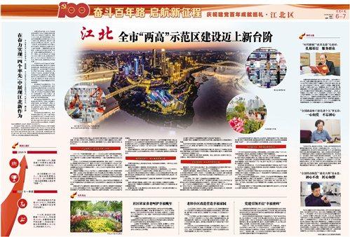 奮斗百年路 啟航新征程 慶祝建黨百年成就巡禮(江北區)
