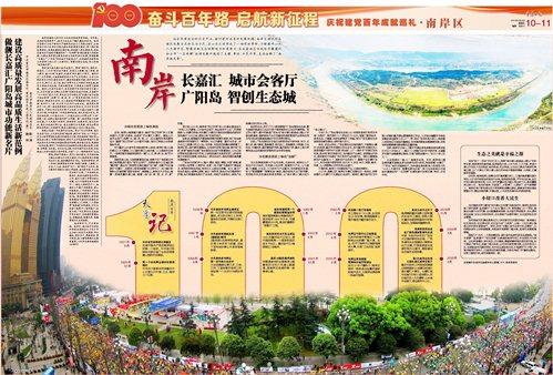 奮斗百年路 啟航新征程 慶祝建黨百年成就巡禮(南岸區)