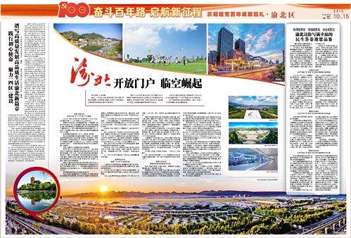奮斗百年路 啟航新征程 慶祝建黨百年成就巡禮(渝北區)